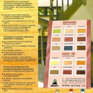 _листовка Декоративные покрытия и Выкраски морилок и лаков