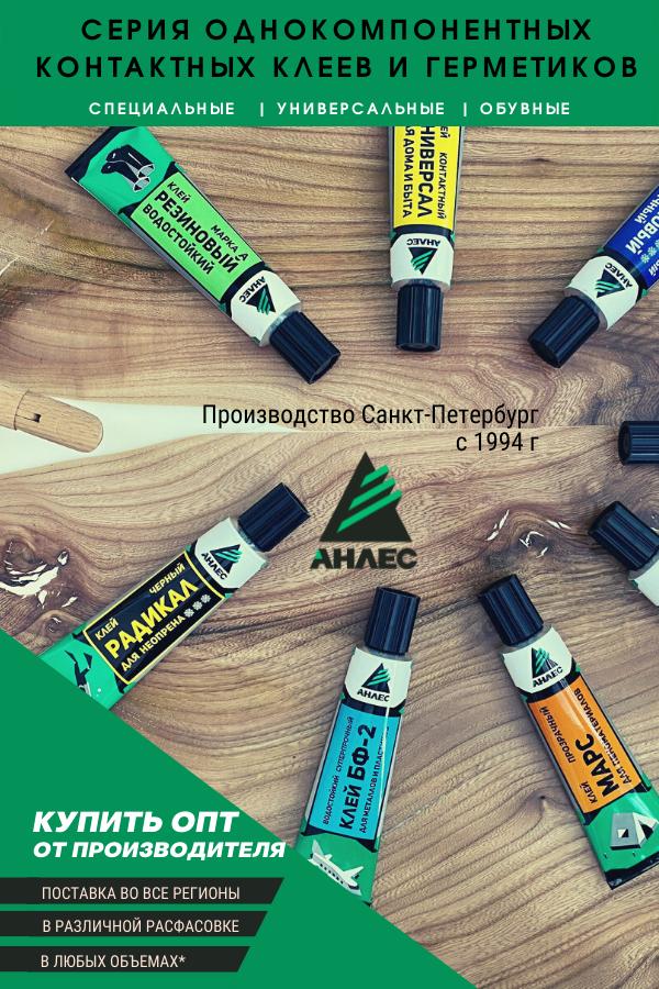 купить оптом клей контактный и герметики от производителя анлес